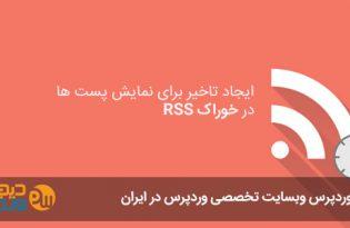 RSS-delay