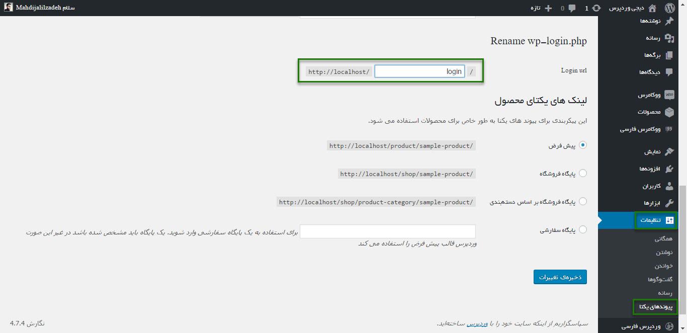 change-login-URL
