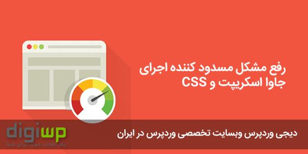 minify-script-CSS