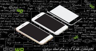 اشتباهات خطرناک در سئو نسخه موبایل