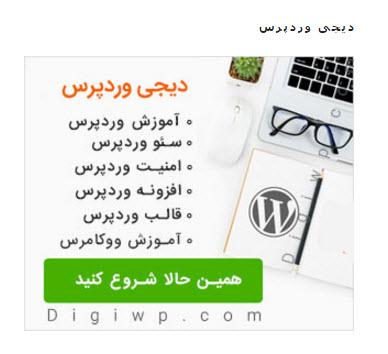 digiwp-banner