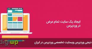fullwidth-webpage