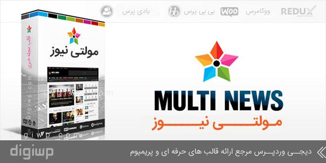 قالب وردپرس Multinews
