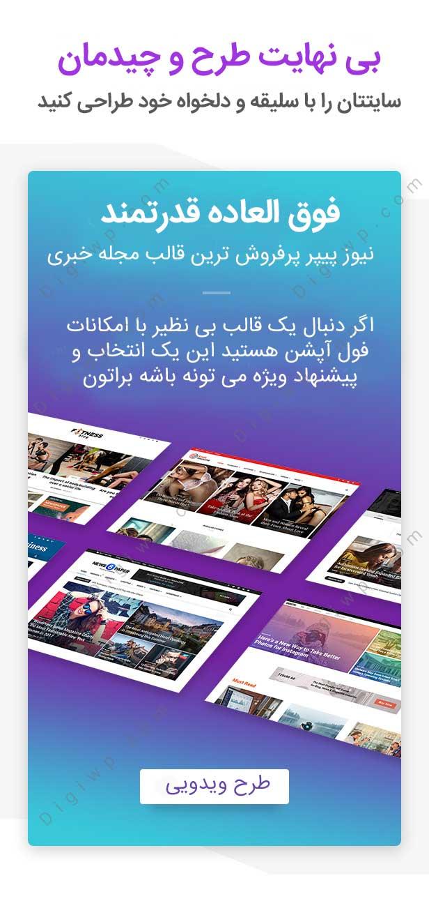 قالبوردپرسمجله خبری و وبلاگی Newspaper