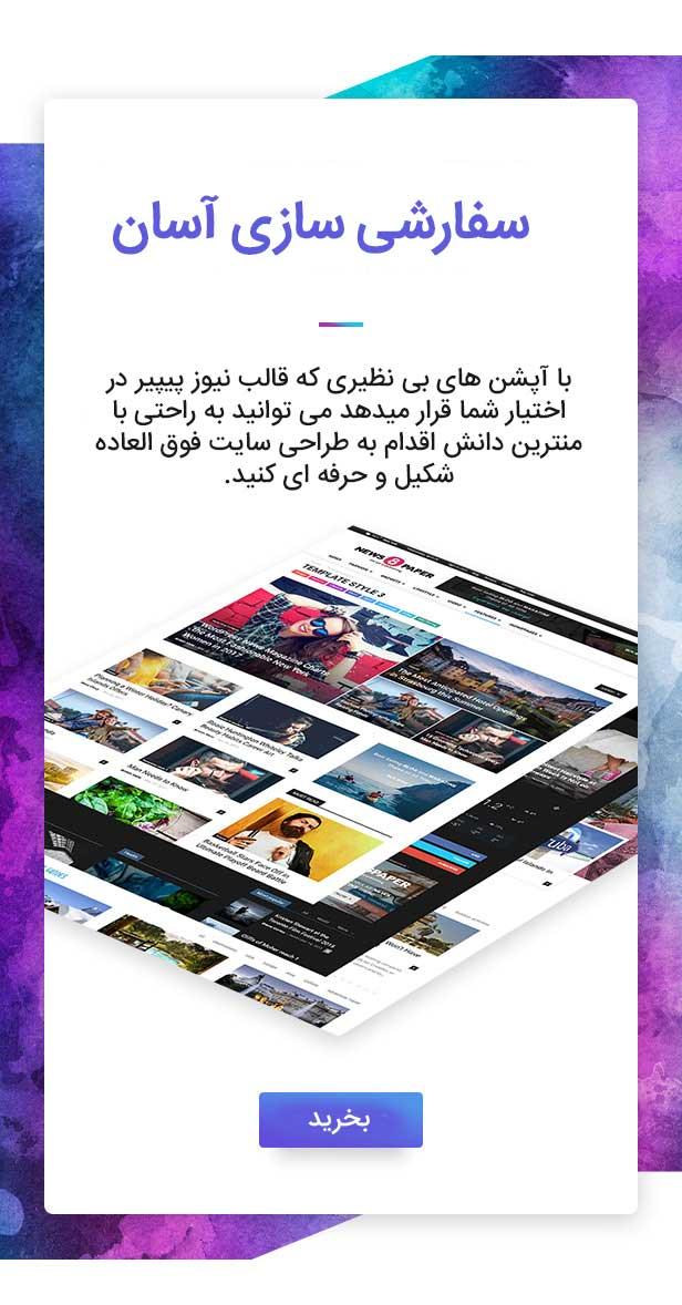 قالب وردپرس مجله خبری تفریحی Newspaper