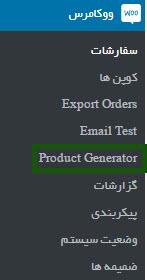 product-generator