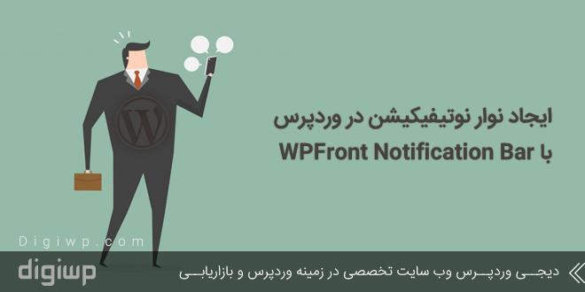 Create WordPress notification bar with WPFront notification bar