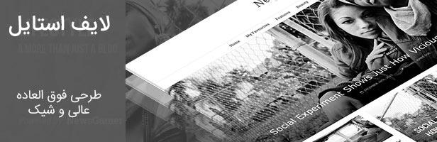 قالب وردپرس مجله خبری و بازی NewsGamer