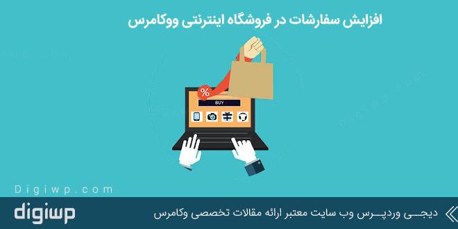 افزایش سفارشات در فروشگاه اینترنتی ووکامرس