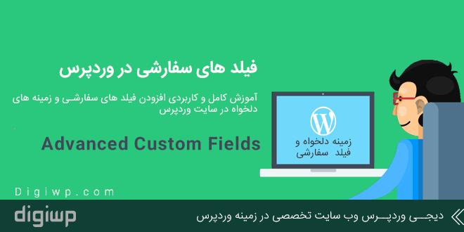 فیلد های سفارشی Advanced Custom Fields