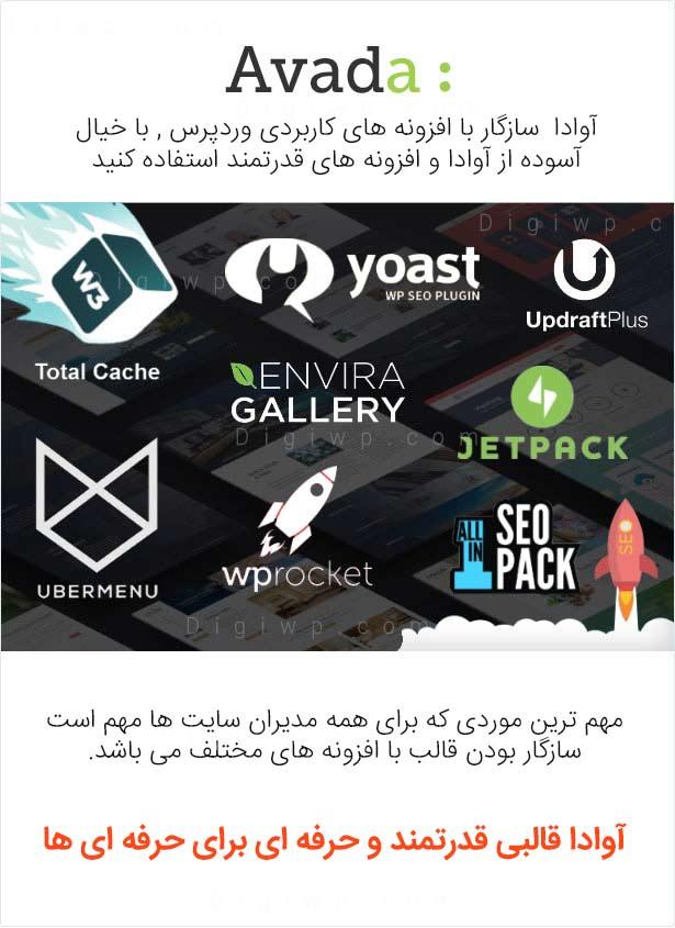 قالب شرکتی وردپرس Avada