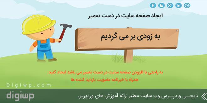 ساخت صفحه سایت در حال بروز رسانی در وردپرس