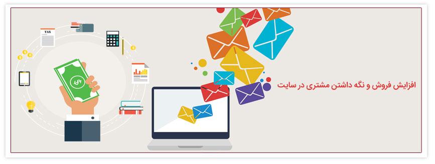 جذب مشتری با کاربر پسند کردن فروشگاه اینترنتی