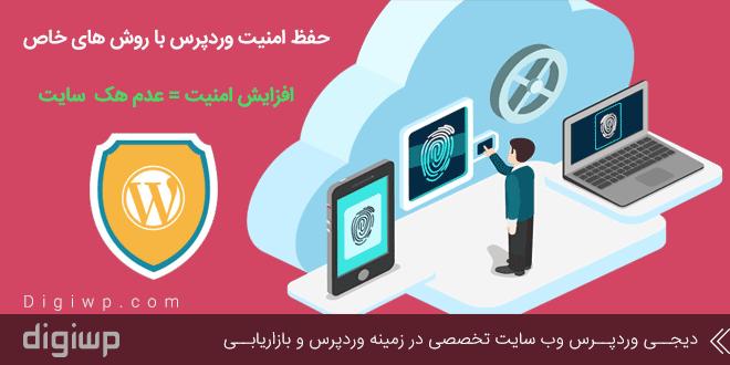 امنیت وردپرس با روش های کاربردی