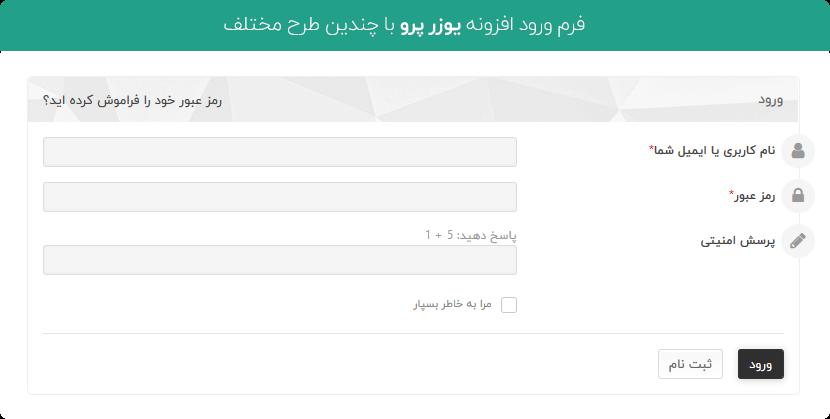 افزونه وردپرس user pro
