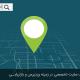 راهنمای تنظیمات جستجو محلی گوگل