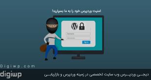 افزایش قطعی و تضمینی ضریب امنیت وردپرس