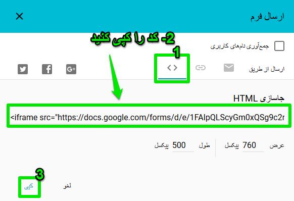 copy-form-code