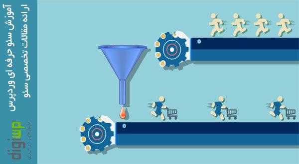 افزایش نرخ تبدیل کاربر به مشتری در وردپرس