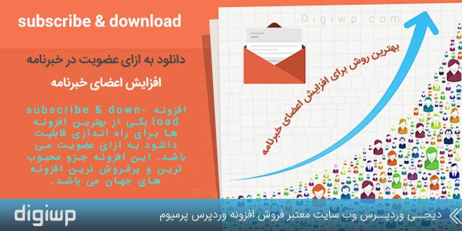 افزونه وردپرس subscribe & download