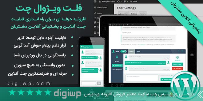 افزونه چت , گفتگو و پشتیبانی آنلاین زندهWP Flat Visual Chat