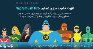 افزونه وردپرس فشرده سازی و کاهش حجم تصاویرwp smush pro