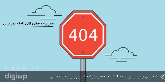 خطای Soft 404