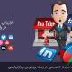 تاثیر بازاریابی شبکه اجتماعی بر سئو
