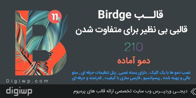 قالب وردپرس Bridge