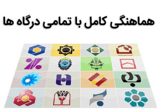 درگاه های بانک ایرانی