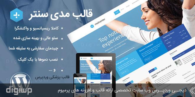 قالب وردپرس پزشکی , کلینیک Medicenter