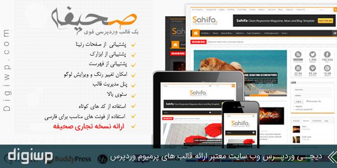 قالب وردپرس مجله خبری صحیفه Sahifa