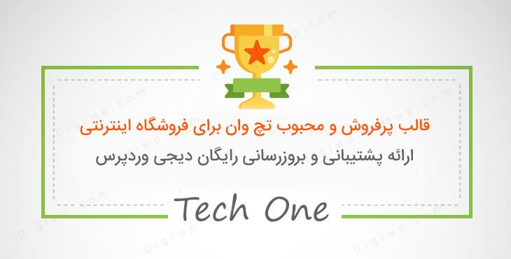 قالب فروشگاه وردپرس فارسی رایگان