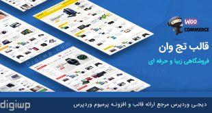 قالب فروشگاهی وردپرس فارسی Techone قالب ووکامرس تچ وان