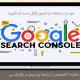 گزارشات کنسول گوگل
