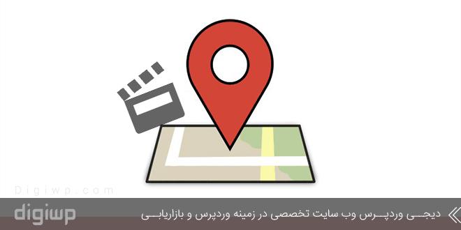 قابلیت جدید ویدیو در سرویس گوگل مپ