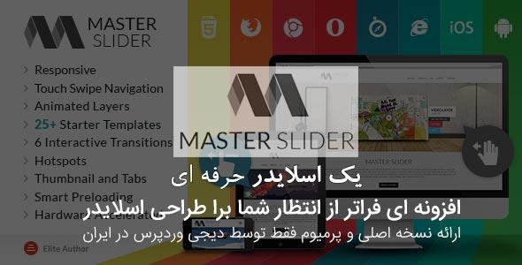 افزونه مستر اسلایدر Master Slider