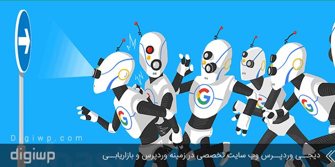 متا تگ های robots و کاربرد آن ها در سئو سایت های وردپرسی