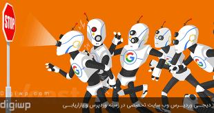 تنظیم فایل Robots.txt در سئو در وردپرس