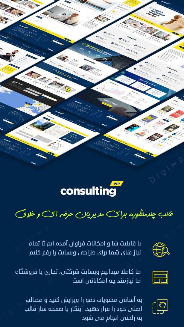 قالب فارسی وردپرس شرکتی