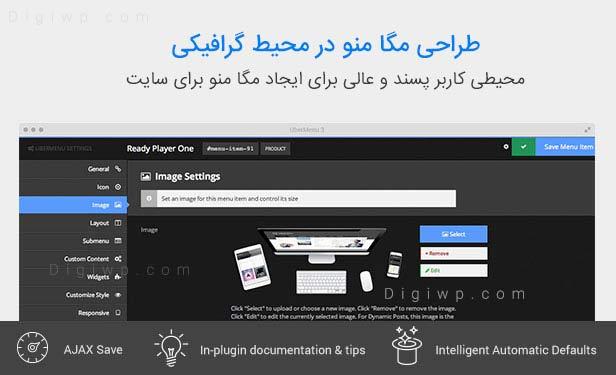 افزونه ubermenu فارسی