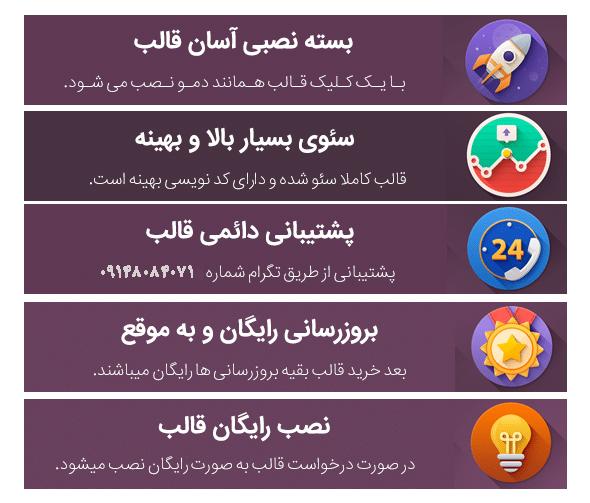 قالب فروشگاهی وردپرس فارسی emarket