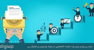 عناصر کلیدی سئو در محتوا متمرکز بر مشتری