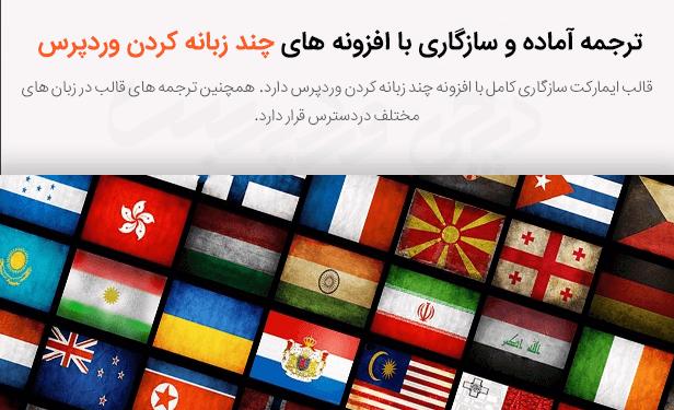 قالب ووکامرس ایمارکت Emarket نسخه فارسی