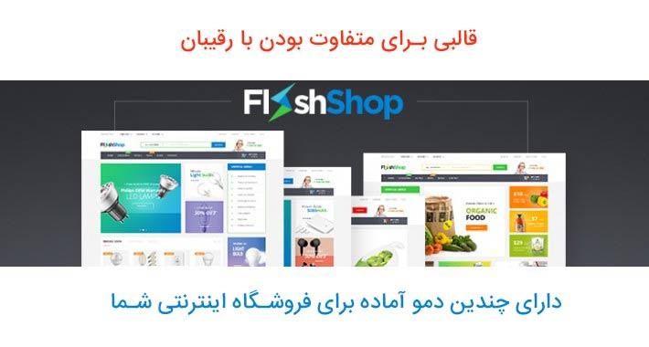 قالب فروشگاهی flashshop