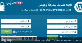 افزونه عضویت وردپرس front-end membership modules