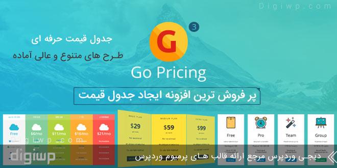 افزونه جدول قیمت Go Pricing