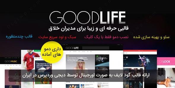 قالب مجله خبری فارسی good life