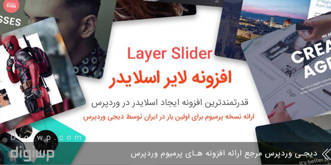 افزونه وردپرس LayerSlider