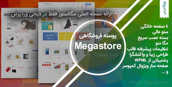 قالب وردپرس فروشگاهی Mega Store